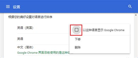 How to Change Display Language in Chrome Browser